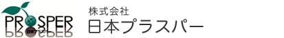 株式会社日本プラスパー